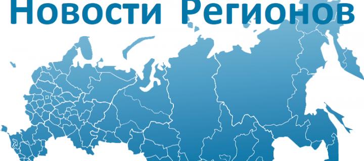 Сводный обзор субъектов РФ
